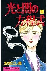 光と闇の方程式(1) (BE・LOVEコミックス) Kindle版
