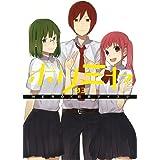 ホリミヤ(3) (Gファンタジーコミックス)