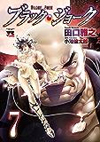 ブラック・ジョーク 7 (ヤングチャンピオン・コミックス)