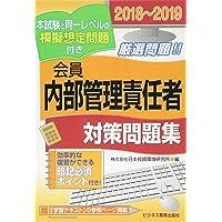 2018~2019 会員 内部管理責任者 対策問題集