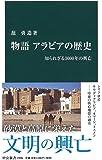 物語 アラビアの歴史-知られざる3000年の興亡 (中公新書)