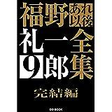 福野礼一郎あれ以後全集9 完結編 (CG BOOK)