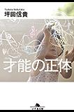 才能の正体 (幻冬舎文庫)