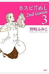 ホスピめし 2nd season : 3 (ジュールコミックス) Kindle版