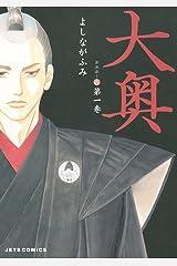 大奥 1 (ジェッツコミックス) Kindle版