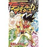 デュエル・マスターズ FE(ファイティングエッジ)(12) (てんとう虫コミックス)