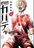 灼熱カバディ(8) (裏少年サンデーコミックス)