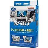 データシステム(Datasystem)テレビキット (切替タイプ) トヨタ・ライズ/ダイハツ・ロッキー用 DTV415