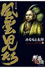 風雲児たち 2巻 (SPコミックス) Kindle版