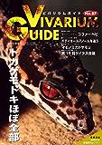 ビバリウムガイド 87号 (2019-11-10) [雑誌]