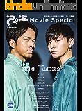 ぴあ Movie Special 2020 Spring (2020-04-01) [雑誌]