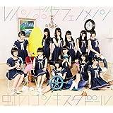レインボウフェノメノン【夏盤】 (初回限定盤)
