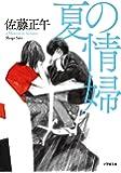 夏の情婦 (小学館文庫)