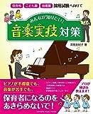 ~保育園・こども園・幼稚園採用試験へ向けて~ みんなが知りたい!「音楽実技」対策