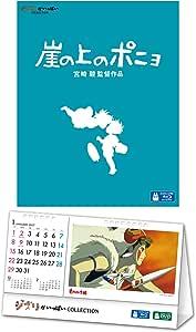 【メーカー特典あり】崖の上のポニョ(ジブリがいっぱいCOLLECTIONオリジナル卓上カレンダー付) [Blu-ray]