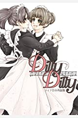 DillyDilly-メイド百合再録集- Kindle版