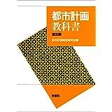 都市計画教科書