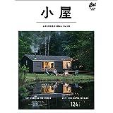 小屋 小さな家の豊かな暮らし Vol.3 (ATMムック)