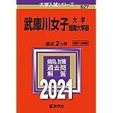 武庫川女子大学・武庫川女子大学短期大学部 (2021年版大学入試シリーズ)
