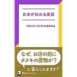 [音声DL付]日本が伝わる英語 EJアーカイブス (アルク ソクデジBOOKS)