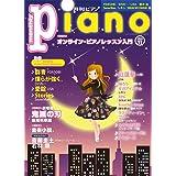 月刊ピアノ 2020年11月号