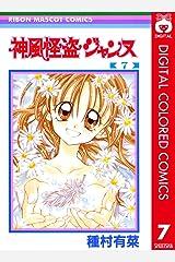 神風怪盗ジャンヌ カラー版 7 (りぼんマスコットコミックスDIGITAL) Kindle版