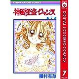 神風怪盗ジャンヌ カラー版 7 (りぼんマスコットコミックスDIGITAL)