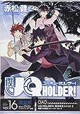 UQ HOLDER! 16―DVD+パクティオカード同梱 ([特装版コミック] 講談社キャラクターズライツ)