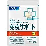 ファンケル (FANCL) 免疫サポート 30日分(60粒)(機能性表示食品) ご案内手紙つき サプリメント
