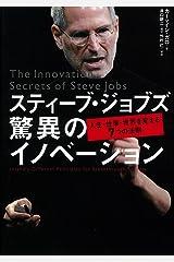 スティーブ・ジョブズ 驚異のイノベーション Kindle版