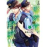 その警察官、ときどき野獣! (4) (LOVEBITESコミックス)