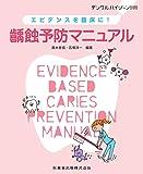 月刊「デンタルハイジーン」別冊 エビデンスを臨床に! 齲蝕予防マニュアル