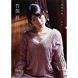 竹俣紅 ファースト写真集 『 夜明け前、紅さす。 』