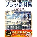 CLIP STUDIO PAINTブラシ素材集 西洋編