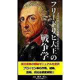 フリードリヒ大王の戦争学: プロイセン王から将軍への軍事教令