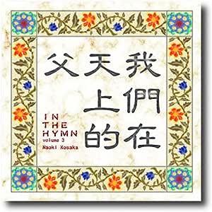 IN THE HYMN volume 3