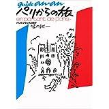 パリからの旅―パリとフランスの町々 (ギイド・アンアン)