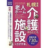 すむところ 2020(札幌・道央エリア)保存版
