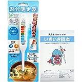 【日本製・高機能】塩分測定器・塩分濃度計・塩分計 減塩生活&いきいき読本プレミアムセット~高血圧・成人病予防に~さらに…