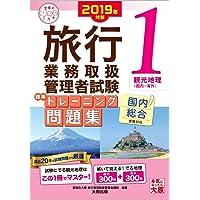 2019年対策 旅行業務取扱管理者試験 標準トレーニング問題集 1観光地理 (合格のミカタシリーズ)