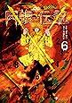 闇金ウシジマくん外伝 肉蝮伝説 (6) (ビッグコミックススペシャル)