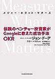 Measure What Matters(メジャー・ホワット・マターズ) 伝説のベンチャー投資家がGoogleに教えた成功手法 OKR (日本経済新聞出版)