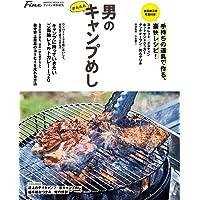 Fine特別編集 男のかんたんキャンプめし [手持ちの道具で作る、豪快レシピ! ] (HINODE MOOK 623)