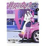 彼女のカレラGT3 1 (SPコミックス リイドカフェコミックス)