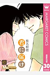 君に届け リマスター版 30 (マーガレットコミックスDIGITAL) Kindle版