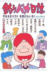 釣りバカ日誌(2) (ビッグコミックス) Kindle版