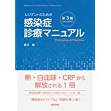 レジデントのための感染症診療マニュアル 第3版