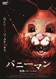 バニーマン/殺戮のカーニバル [DVD]