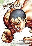 ケンガンアシュラ (14) (裏少年サンデーコミックス)
