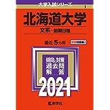 北海道大学(文系−前期日程) (2021年版大学入試シリーズ)